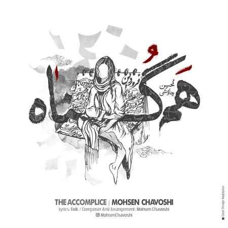 دانلود آهنگ جدید همگناه از محسن چاوشی