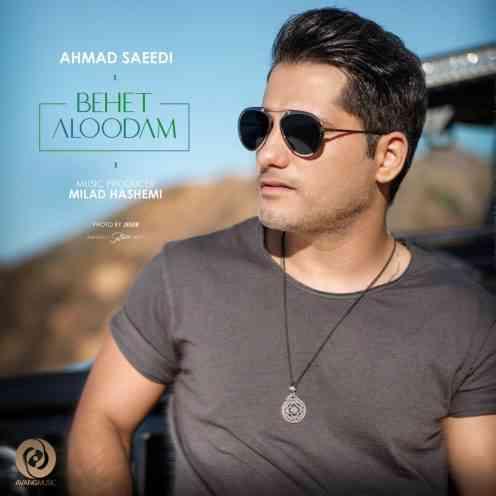 دانلود آهنگ جدید بهت آلودم از احمد سعیدی