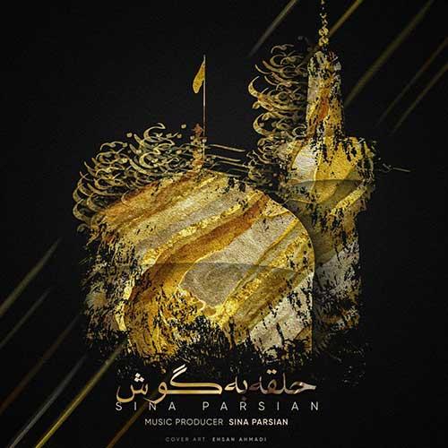 دانلود آهنگ جدید حلقه به گوش از سینا پارسیان