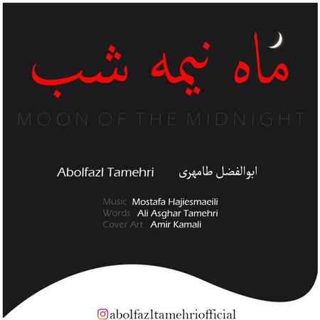 دانلود آهنگ جدید ماه نیمه شب از ابوالفضل طامهری
