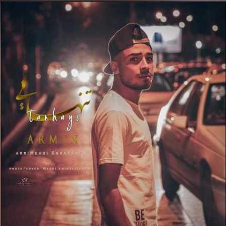 دانلود آهنگ جدید تنهایی از آرمین رزاقی