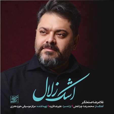 دانلود آهنگ جدید اشک زلال از غلامرضا صنعتگر