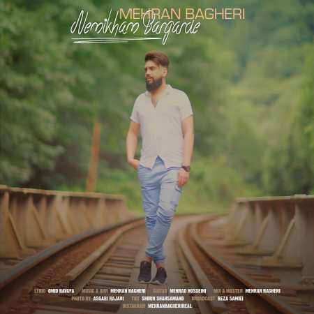 دانلود آهنگ جدید نمیخوام برگرده از مهران باقری