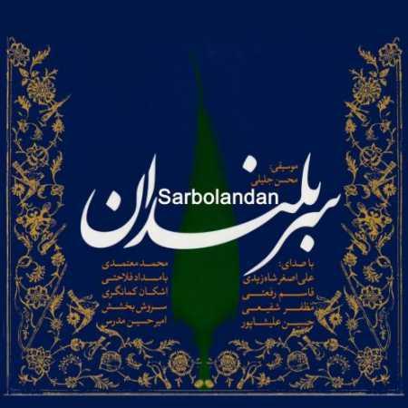 دانلود آهنگ جدید بهانه ای برای گریستن از محمد معتمدی