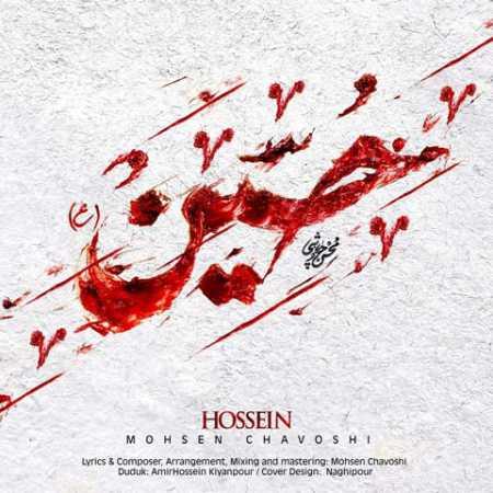 دانلود آهنگ جدید حسین از محسن چاوشی