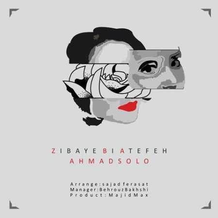 دانلود آهنگ جدید زیبای بی عاطفه از احمد سلو