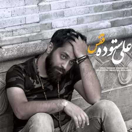 دانلود آهنگ جدید قفس از علی ستوده