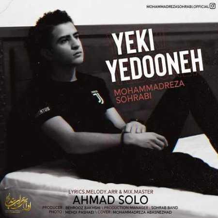 دانلود آهنگ جدید یکی یه دونه از محمدرضا سهرابی