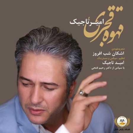 دانلود آهنگ امیر تاجیک قهوه قجری