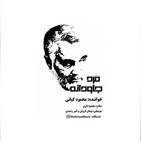 دانلود آهنگ محمود کیانی مرد جاودانه